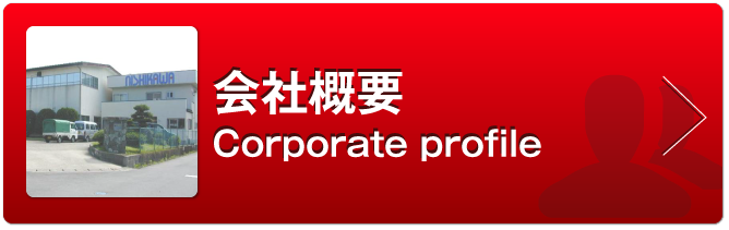 会社概要(Corporate profile)